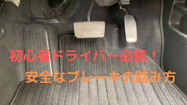 安全なブレーキペダル
