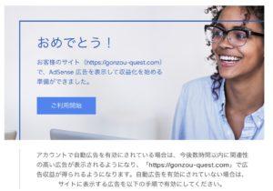アドセンス合格メール添付画像