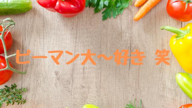 ピーマン野菜大好き